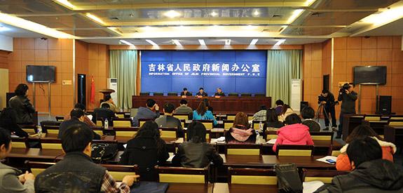 吉林省人民政府新闻办公室